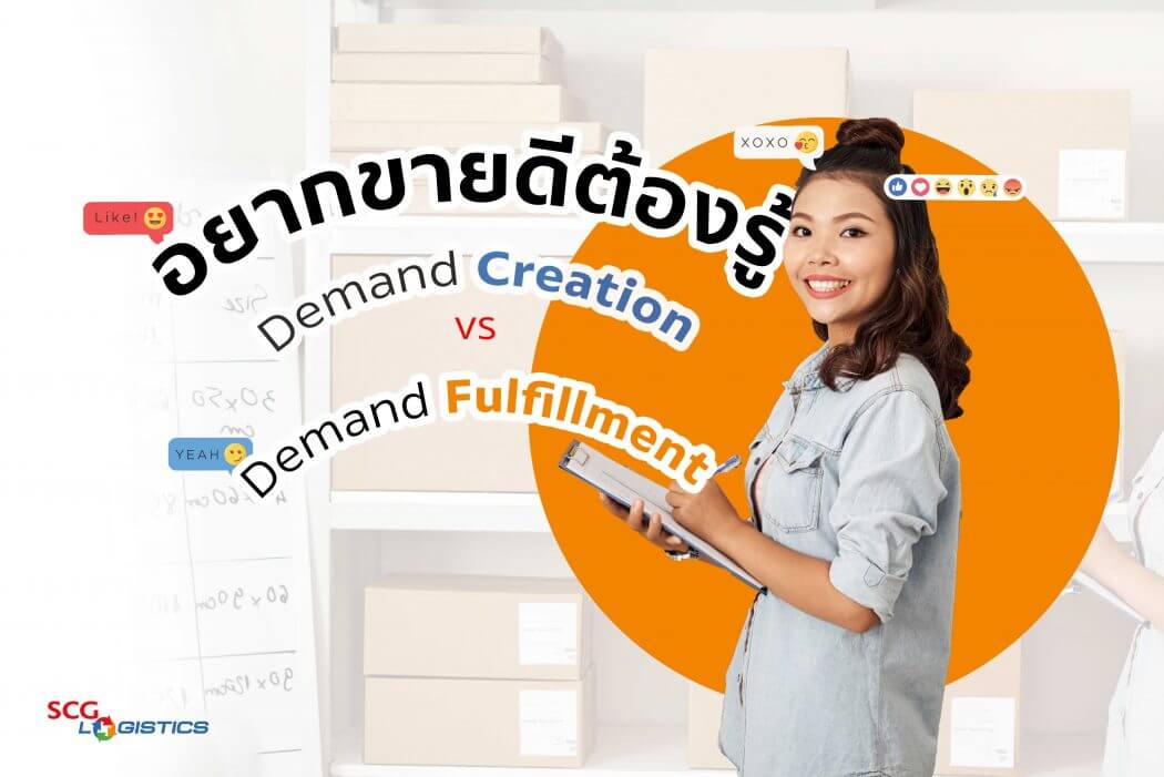 demand creation and demand fulfillment for ecommerce business