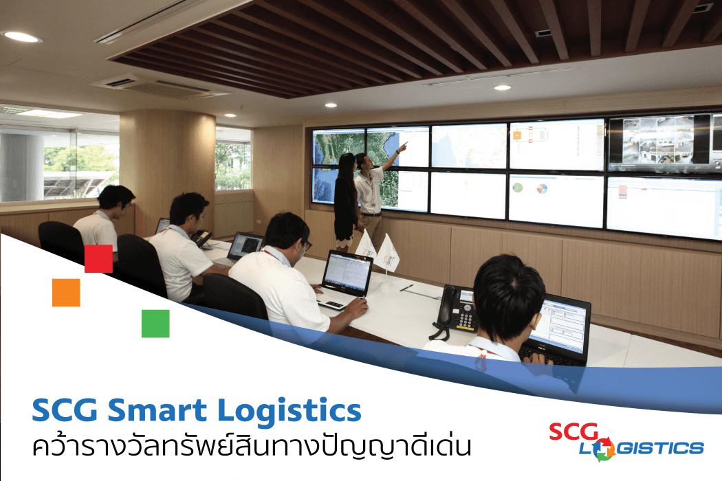 SCG_Smart_Logistics_wins_ IP_Champion_2020