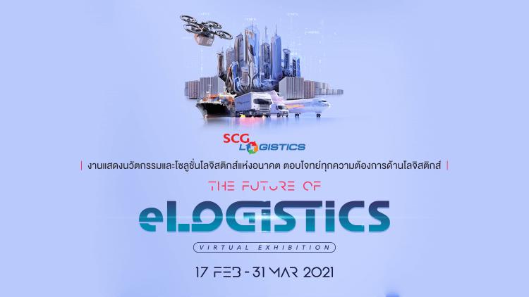 the future of e-logistics virtual exhibition