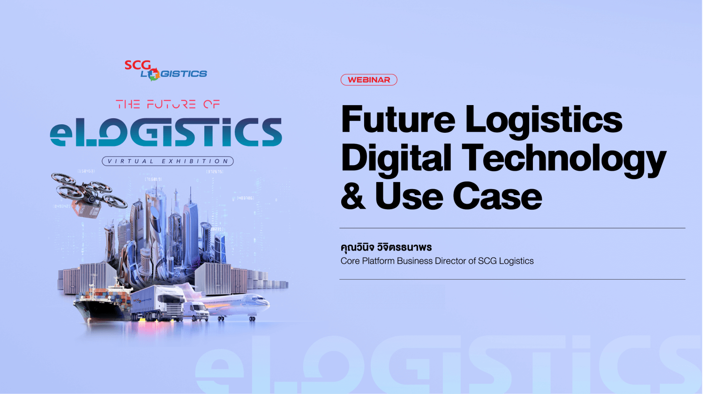Future Logistics Digital Technology & Use Case Cover