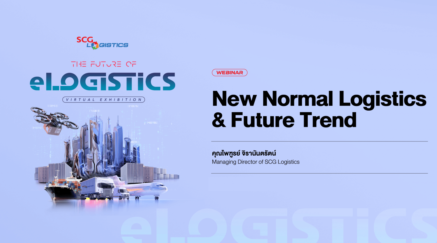 New normal logistics and future trend cover