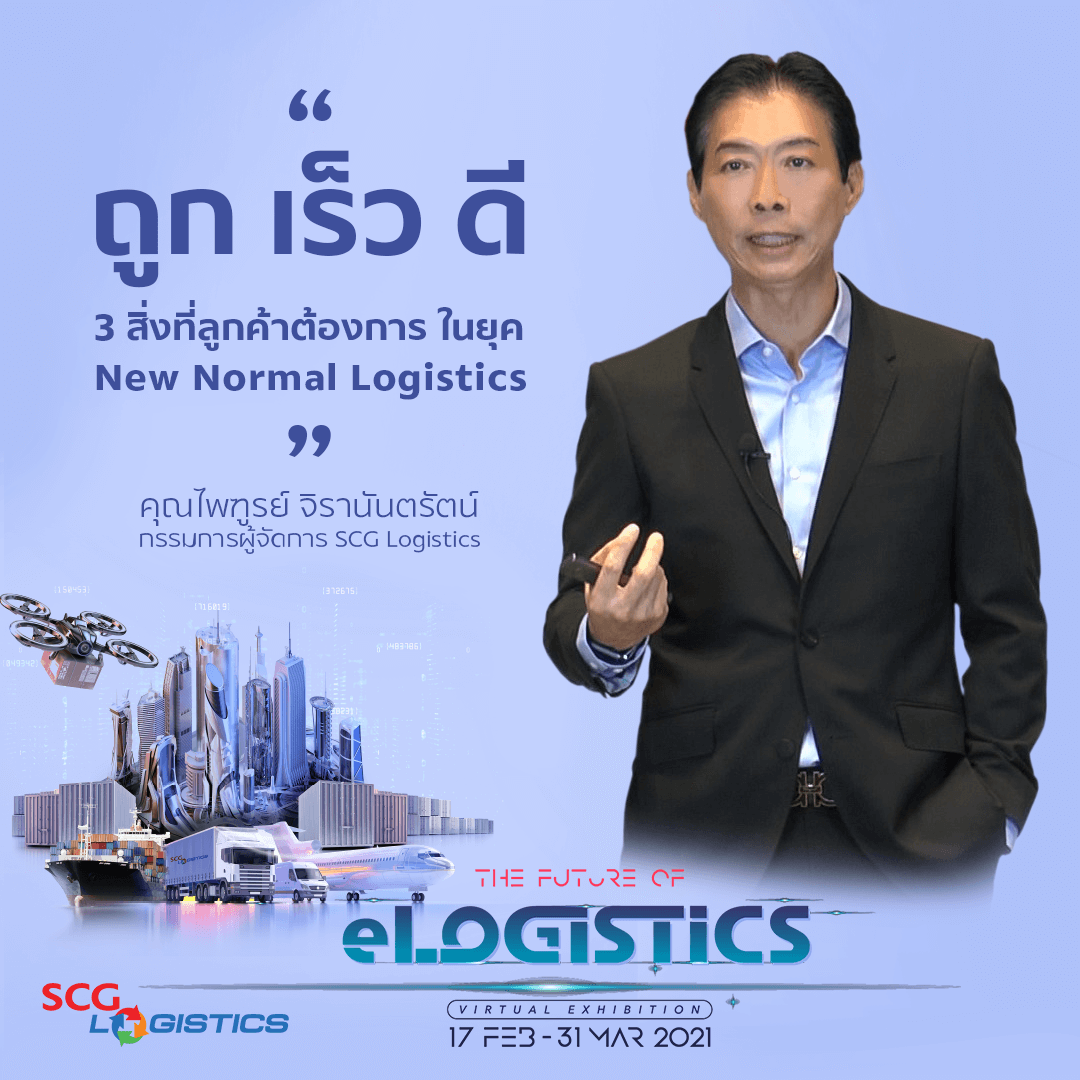 Mr.Paitoon Jirnantarat quote for the future of e-Logistics  virtual exhibition