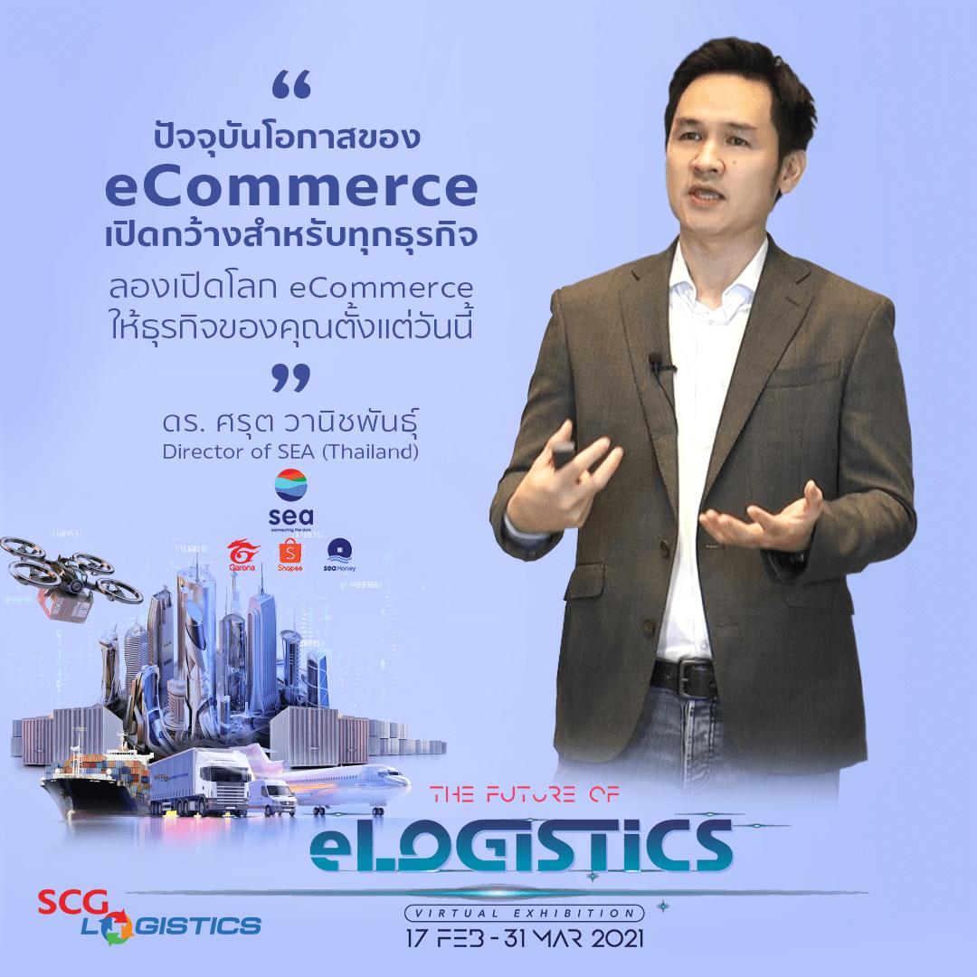 Dr.Sarut Quote for the future of e-logistics virtual exhibition
